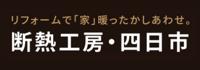 三重県四日市市で「寒い家」にお困りの方、「暖かい家」を望まれる方に、断熱性能の高 いリフォーム工事をしている「断熱工房・四日市」を運営しているリフォーム施工実績 ●●年の小黒硝子店装株式会社です 。