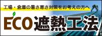 【ECO遮熱工法(R)オフィシャルサイト】工場・倉庫・畜舎の暑さ対策・ECO対策に!