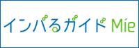 この事業は三重県産業支援センターの平成27年度第2回みえ地域コミュニティ応援ファンド採択事業です。