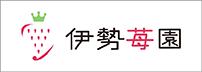 抗酸化力日本一の「元気な苺」伊勢市小俣町