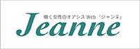 岐阜県岐阜市や名古屋市、愛知県近辺在住の女性リーダーのコーチ大平知恵子が編集長を務める働く女性のためのWEBマガジン。働く女性が忙しい毎日に心を落ち着ける時間に読んでいただけるようなインタビューやコラム、QAをお届けしています。