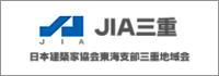 三重県建築家(設計事務所)が情報発信。日本建築家協会・東海支部三重地域会【JIA三重】は住宅から店舗等の商業建築、公共建築を設計する建築家が自己研さんするための集まりです。