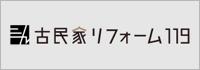 三重県四日市市楠町で古民家風の家を建てる大工集団【宮本建築】が運営する古民家相談窓口です。実家や親の家など、古い家だけれど大切に残したい、住み継ぎたい人の相談を受け付けています。初回の調査は無料です。