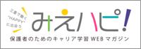 三重県の高校生・大学生の母に知ってほしい!三重の仕事・会社紹介を紹介しています。