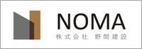 三重県津市の工務店 野間建設のホームページ。女性建築士と共に創る多様な個性の成長と幸せを育む空間づくりを。注文住宅・リフォーム・建築工事・改修工事。