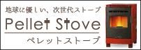 三重県のペレットストーブ購入・設置工事はリフォーム倶楽部へ