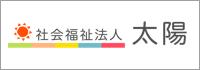 あさひ保育園を始め学童や放課後デイサービスを運営~愛知県半田市で15年の歩み〜子育て支援ネットワークを構築する