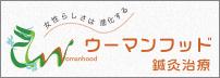 名古屋市千種区の女性専門鍼灸院【ウーマンフッド鍼灸治療院】アンチエイジング体質へ!
